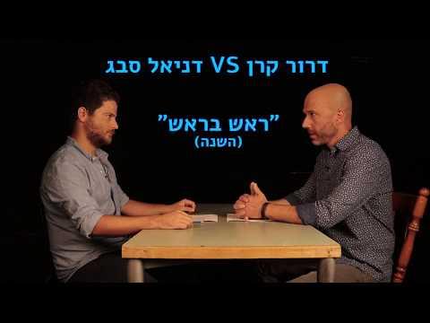 דרור קרן ודניאל סבג מקבלים את תשע''ח