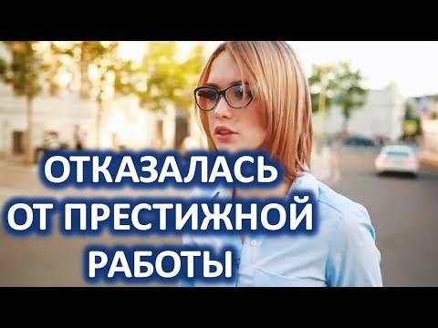 Слишком сложно Шурыгина отказалась от престижной работы  (10.02.2018) - Смотреть видео онлайн
