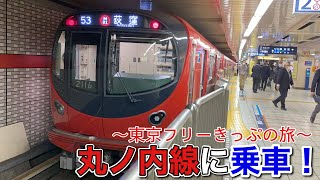 【東京フリーきっぷで利用!】東京メトロ丸ノ内線新型車両2000系に乗車! - Tokyo Metro Marunouchi Line -