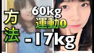 女子高生が運動なしで60kg→17kgも痩せた方法!?楽ダイエット方法! thumbnail
