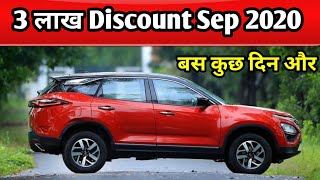 Upto 2.90 lakh discount on cars September 2020 | car offer September | discount after lock down