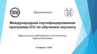 Презентация программы ICU по обучению коучингу. Для бизнес-аудитории