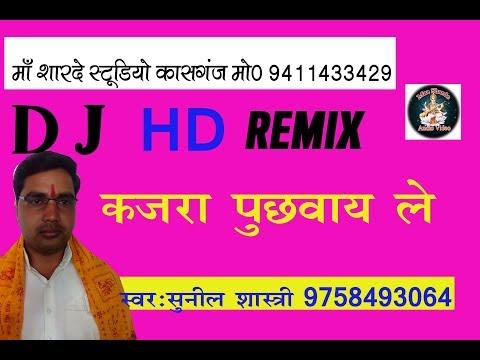 DJ REMIX KRISHAN BHAJAN //SUNIL SHASTRI JASRANA//MAA SHARDE STUDIO KASGANJ//9411433429