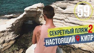 Морские Пещеры - Белые скалы / Снорклинг / Секретный пляж / Средиземное море / Кипр / Пафос 2019