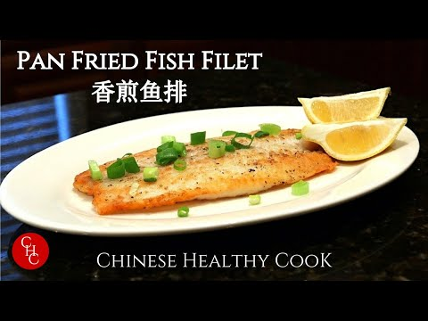 Pan Fried Fish Filet 香煎鱼排(中文字幕, Eng Sub)