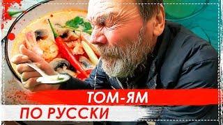 Download КАК НЕ НАДО ДЕЛАТЬ ТАЙСКИЙ СУП ТОМ-ЯМ Mp3 and Videos