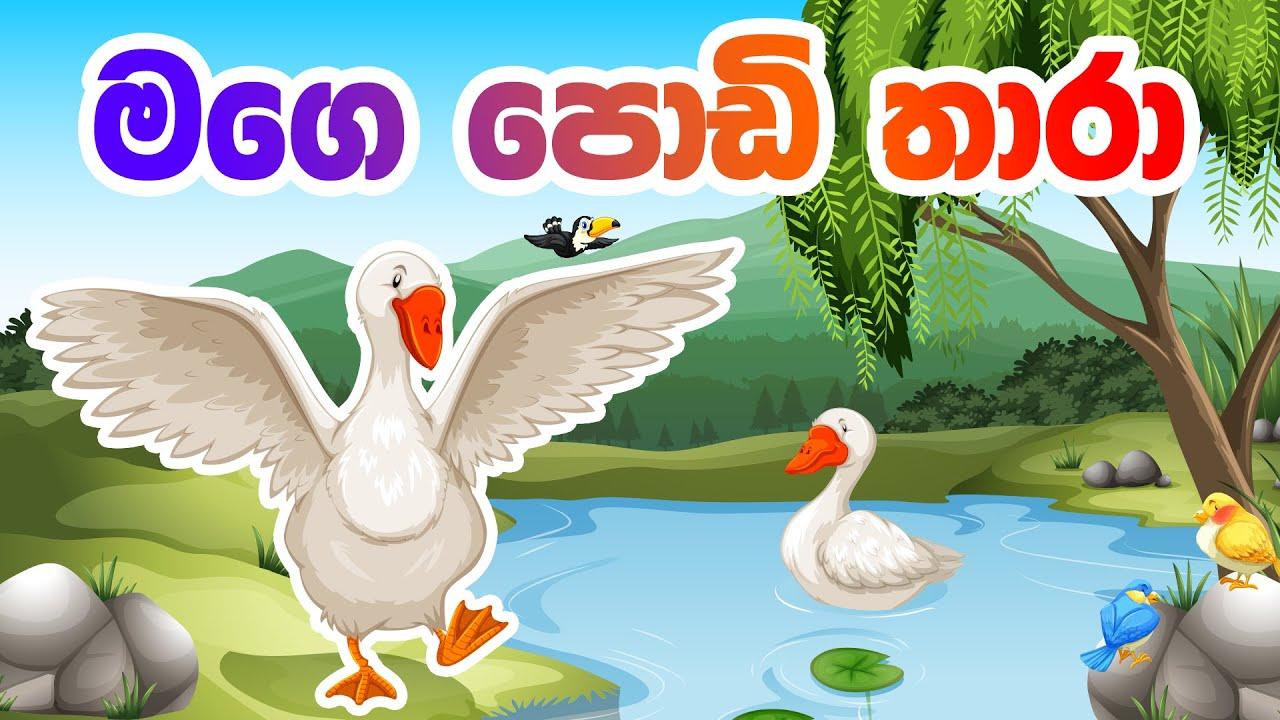 Download Mage Podi Thara | මගෙ පොඩි තාරා | Sinhala Baby Song | Lama Geetha Sinhala