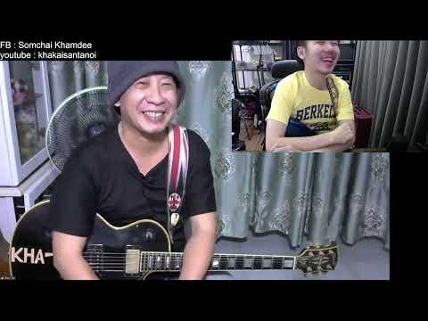Guitar Workshop : แชร์ประสบการณ์และการฝึกโดย อ.สิงห์เฒ่า ขาไก่