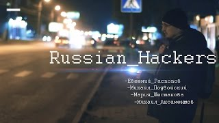 Русские Хакеры (Watch Dogs 2)