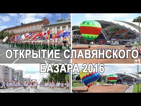 Открытие Славянского Базара 2016 в Витебске