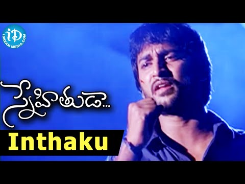 Snehituda Movie Songs - Inthaku Video Song - Nani | Maadhavi Latha || Sivaram Shankar