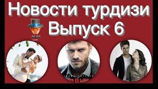 Новости турдизи  Выпуск 6 #Teammy