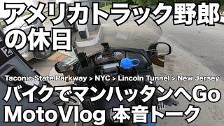 アメリカ長距離トラック運転手の休日 バイクでマンハッタンへGo MotoVlog 本音トーク 【#147 2020-7-7】