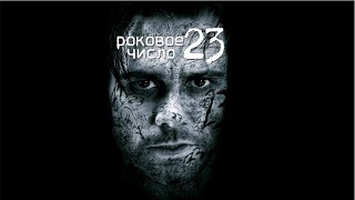 Роковое число 23 HD 2006 The Number 23