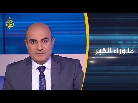ماوراء الخبر-ما دلالات القصف المتبادل بسوريا بين إيران وإسرائيل؟  - نشر قبل 3 ساعة