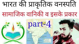 भारत में प्राकृतिक वनस्पति Part-4, भारत में वन संसाधन, सामाजिक वानिकी व इसके प्रकार for SSC,upsc