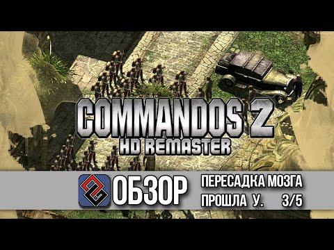 Обзор - Commandos 2 HD Remaster - OGREVIEW