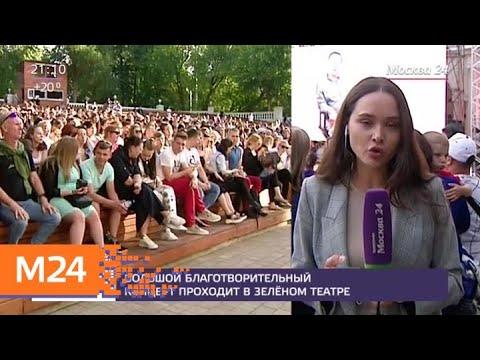 Большой благотворительный концерт проходит в Зеленом театре на ВДНХ - Москва 24