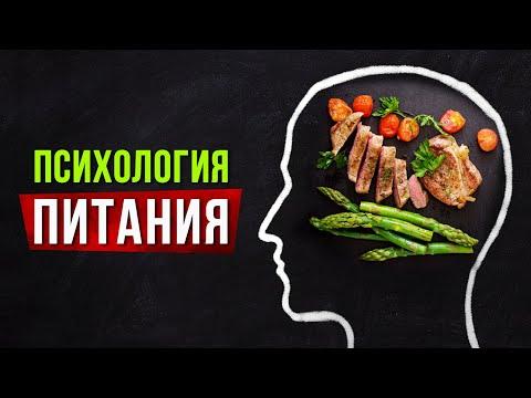 Психология питания