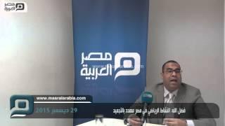 مصر العربية | فضل الله: النشاط الرياضي في مصر مهدد بالتجميد