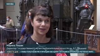 В Москве после карантина открывается Пушкинский музей