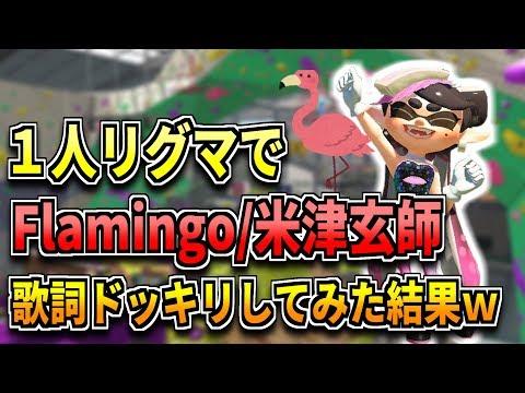 1人リグマしながら米津玄師さんの「Flamingo」の歌詞を言ったら気づかれるのか検証してみた結果www【スプラトゥーン2】