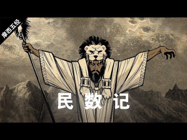 民数记 - The Book of Numbers