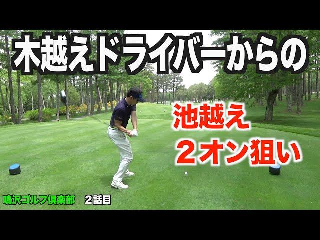ゴルフ好きな2人のエンジョイゴルフ⭐︎名門、鳴沢ゴルフ倶楽部にて【2話目】