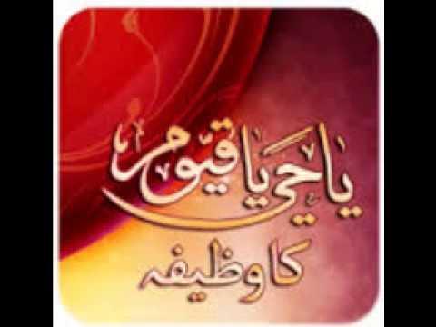 Ya Hayyu Ya Qayyum Wazifa K Faidy Barkat Fazeelat