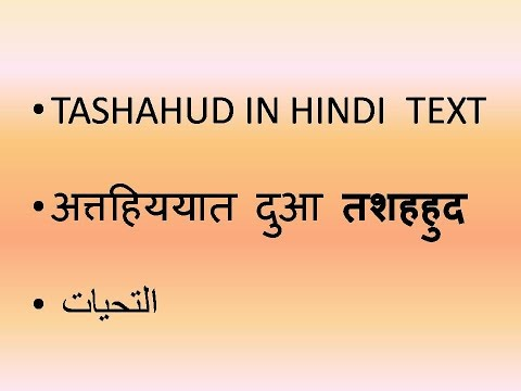 TASHAHUD IN HINDI TEXT ATTAHIYAT IN HINDI TEXT