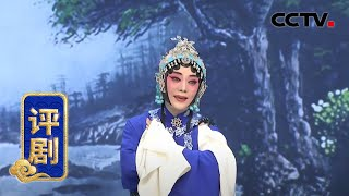 《中国京剧像音像集萃》 20200419 评剧《韩玉娘》| CCTV戏曲