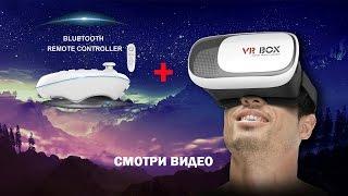 Виртуальная Реальность на смартфоне! 3D Шлем VR-BOX 2.0 Купить в России(Купить комплект VR-BOX2 + оригинальный джойстик можно здесь www.vr-box2.ru ВИРТУАЛЬНАЯ РЕАЛЬНОСТЬ В 3D ОЧКАХ VR-BOX 2.0..., 2016-03-15T13:12:45.000Z)
