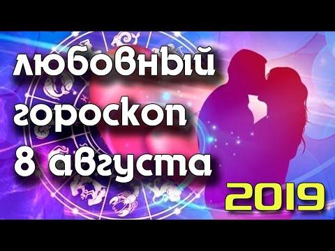 ЛЮБОВНЫЙ ГОРОСКОП НА 8 АВГУСТА 2019 ГОДА / ЕЖЕДНЕВНЫЙ ГОРОСКОП