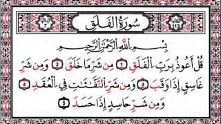 Koran mit Übersetzung ins Deutsche_Sura al-falaq Quran with German translation(Koran mit Übersetzung ins Deutsche Quran with German translation., 2013-04-11T09:17:25.000Z)