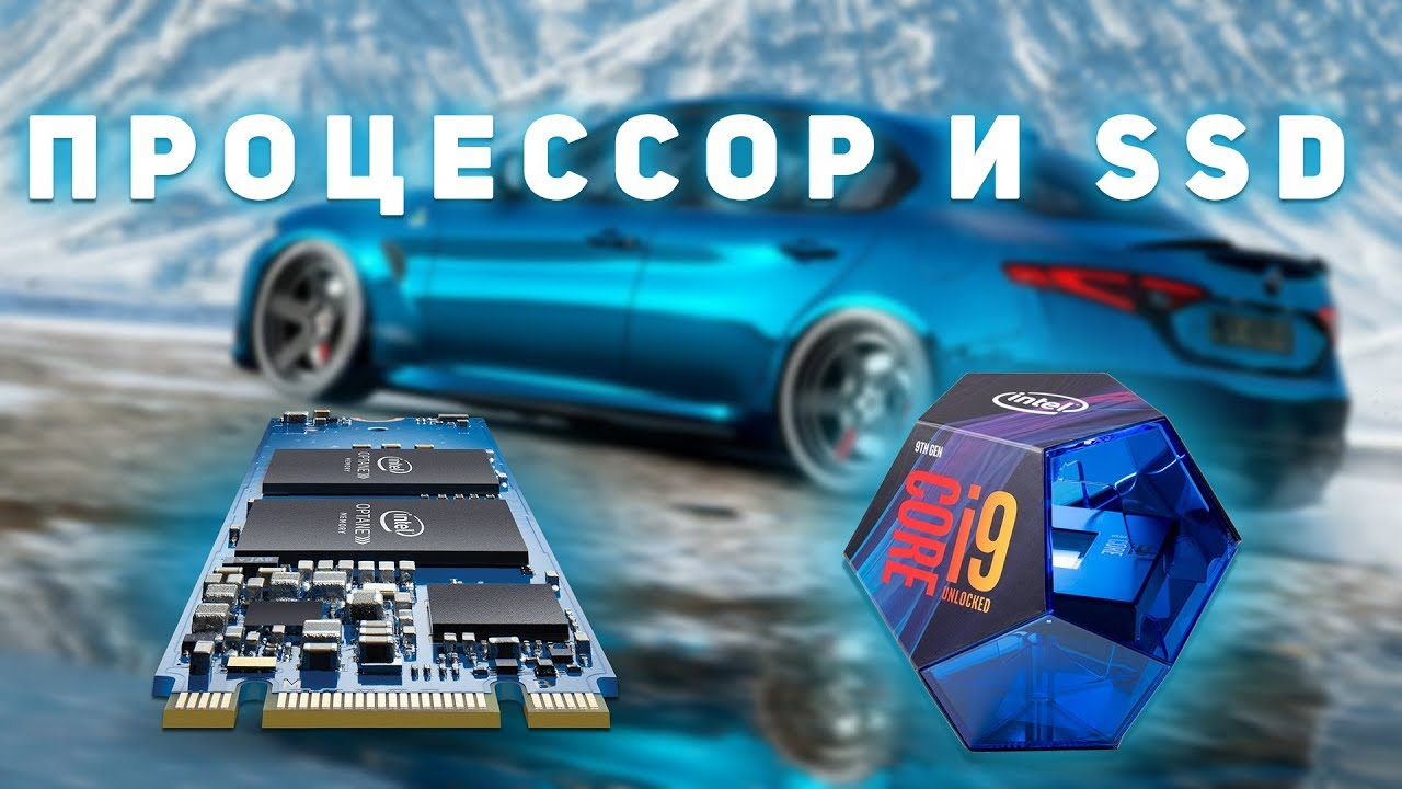 ► Процессор и SSD ¹⁰¹