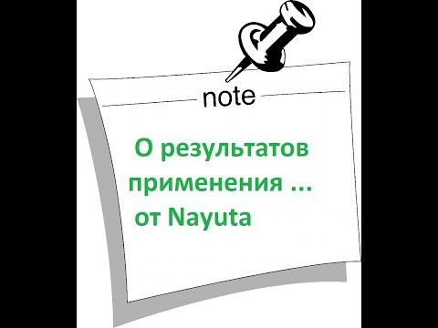 Результаты применения продукции от Nayuta!