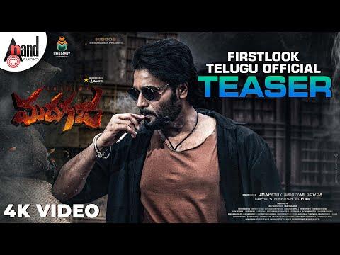Roaring Madhagaja (Telugu) First Look Official Teaser| Sriimurali | Umapathy S Gowda| S.Mahesh Kumar