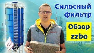 Фильтр Бриз для цементного силоса / Обзор оборудования ZZBO