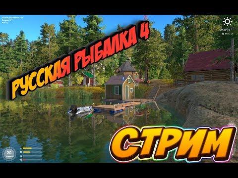 Русская рыбалка 4 - Посмотрим на обнову ( Торговый помощник СТРИМ )