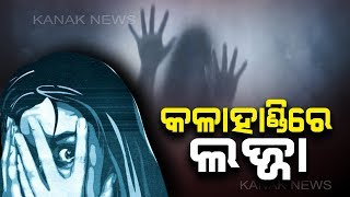 Girl Was Allegedly Raped At Jaring Forest In Kalahandi Video Goes Viral