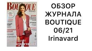 ОБЗОР ЖУРНАЛА BOUTIQUE 06 21 Irinavard