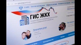 Зачем нужен ГИС ЖКХ гражданам России?
