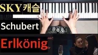 슈베르트 마왕 해석 스카이 SKY캐슬 OST 김주영 쓰앵님 테마곡 Erlkonig 피아노 악보 가사 자막 Schubert Erlkönig Lyrics Sheet 4K
