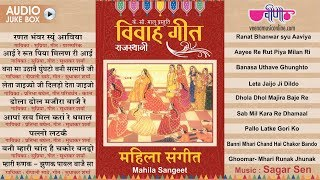 24 भागों में दुनिया का सबसे बड़ा विवाह गीत संकलन   Vivah Geet Mahila Sangeet HD   Audio Jukebox