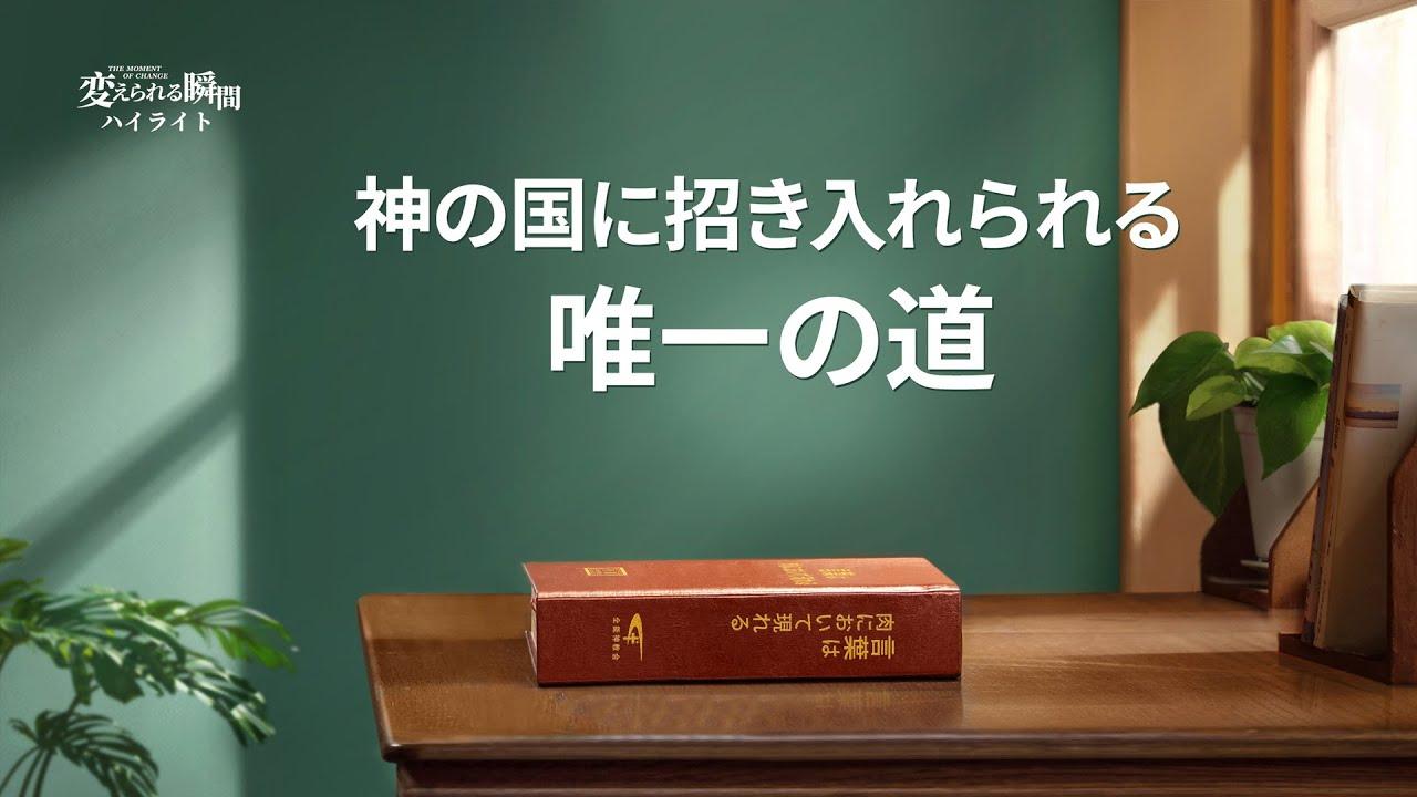 キリスト教映画「変えられる瞬間」抜粋シーン(2)神の国に招き入れられる唯一の道