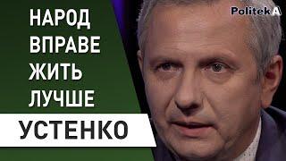 Зеленский заберет у богатых и отдаст бедным: Олег Устенко об инклюзивности экономического роста