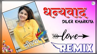 Dhanyawad Diler Kharkiya Song 💞 Zindagi Mai Aayi Dhanyavad Tera Re Dj Remix 💞 धन्यवाद Diler kharkiya