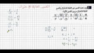 الأعداد الطبيعية و الأعداد الناطقة / حل تمارين رقم 7, 8 , 9 , 10 , 11 صفحة 17 / 4AM