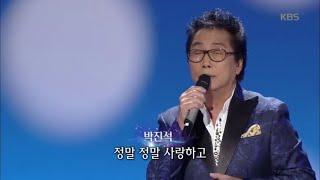 박진석 - 천년을 빌려준다면 [가요무대/Music Stage] 20200224