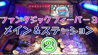 【メダルゲーム】ファンタジックフィーバー3 ② メイン&ステーション【JAPAN ARCADE】